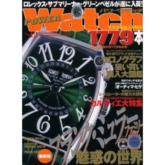 POWER Watch  12