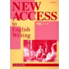 NEW ACCESS to English Writing予習ノート