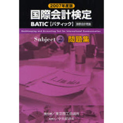 BATIC Subject2問題集 国際会計検定 2007年度版 Accounting Manager & Controller Level