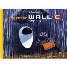 THE ART OF WALL・E ウォーリー