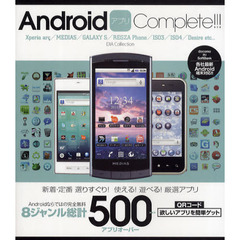 AndroidアプリComplete!!! Xperia arc/MEDIAS/GALAXY S/REGZA Phone/IS03/IS04/Desire etc… 8ジ?