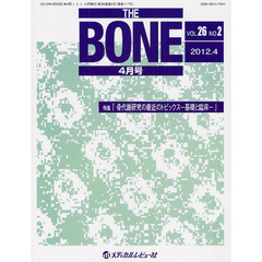 THE BONE VOL.26NO.2(2012.4)