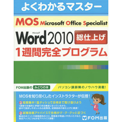 Microsoft Office Specialist Microsoft Word 2010総仕上げ1週間完全プログラム