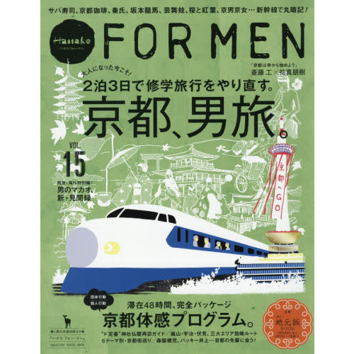 Hanako FOR MEN Vol.15