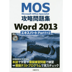 MOS攻略問題集Word 2013エキスパートPart1+2 Microsoft Office Specialist