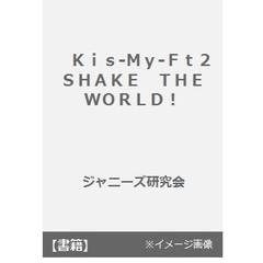 Kis‐My‐Ft2 SHAKE THE WORLD!! 2015 CONCERT TOUR KIS-MY-WORLD PHOTOGRAPH LIVE REPORT
