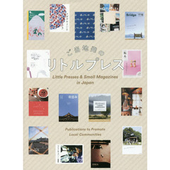 ご当地発のリトルプレス Publications to Promote Local Communities