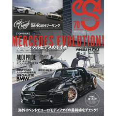 eS4 EUROMOTIVE MAGAZINE 70(2017SEPTEMBER)