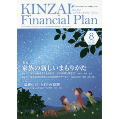 KINZAI Financial Plan No.390(2017.8)