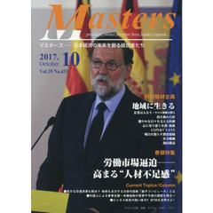 Masters president,owner,director,boss,leader,captain…… Vol.35No.433(2017.10) 日本経済の未来を?