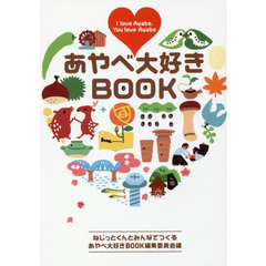 あやべ大好きBOOK I love Ayabe,You love Ayabe