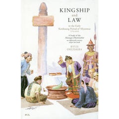 KINGSHIP and LAW in the Early Konbaung Period of Myanmar〈1752-1819〉 A Study of the Ma?