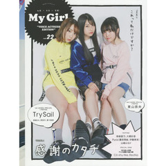 My Girl vol.22 VOICE ACTRESS EDITION TrySail〈麻倉もも、雨宮天、夏川椎菜〉、東山奈央、南條愛乃、大橋彩香、Pyxis、山崎はるかほか