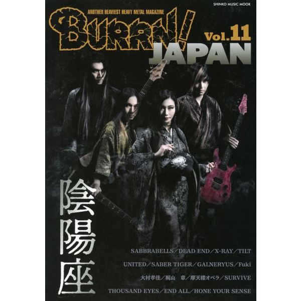 BURRN!JAPAN ANOTHER HEAVIEST HEAVY METAL MAGAZINE Vol.11