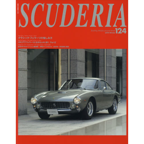 スクーデリア Building lifestyle around Ferrari No.124(2019Winter) Top Issue:Classic Ferrari Lovers