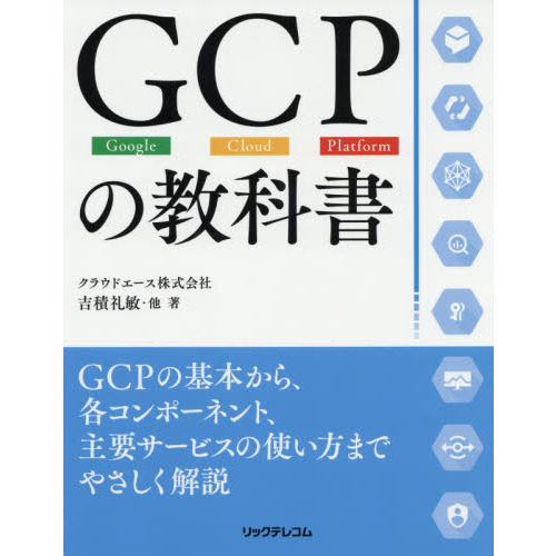 GCPの教科書 Google Cloud Platform