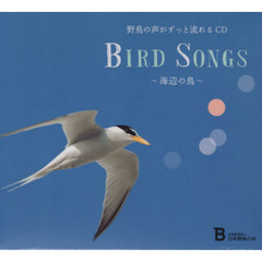 BIRD SONGS 海辺の鳥 CD