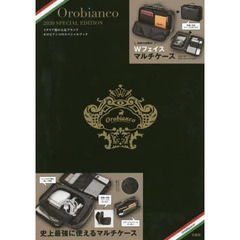 Orobianco 2020 SPECIAL EDITION (ブランドブック)
