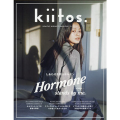 kiitos. HEALTHY & BEAUTY MAGAZINE vol.15 しあわせを呼ぶホルモン