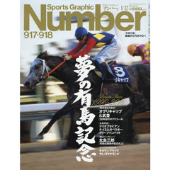 SportsGraphic Number 2017年1月12日号
