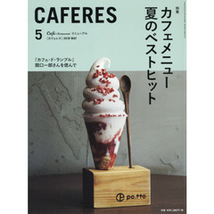 CAFERES 2018年5月号