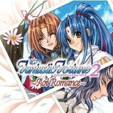 ドラマCD Fantastic Fortune 2~Aoi Romance~