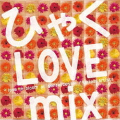ひゃくLOVE mix - love in bloom all genre best -