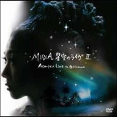 MISIA/星空のライヴ II ~Acoustic Live in Okinawa~