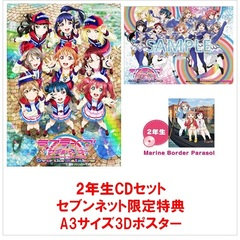 ラブライブ!サンシャイン!! The School Idol Movie Over the Rainbow <特装限定版>+2年生CDセット<セブンネット限定特典:A3サイズ3Dポスター付き>(Blu-ray Disc)