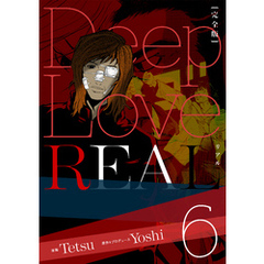 Deep Love REAL 〔完全版〕 6巻