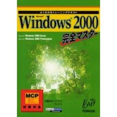 Microsoft Windows 2000完全マスター Microsoft Windows 2000 Server Microsoft Windows 2000 Professional