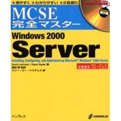 Windows 2000 Server 試験番号70-215