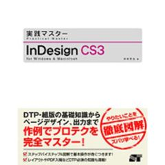 実践マスターInDesign CS3 for Windows & Macintosh
