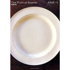 ONE PLATE OF SEASONS 四季の皿