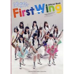 First Wing ぱすぽ☆Official Book
