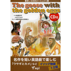 The goose with the golden eggs 通じる英語はリズムから 英語で楽しむイソップ物語
