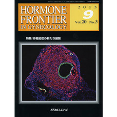 HORMONE FRONTIER IN GYNECOLOGY Vol.20No.3(2013-9) 特集・骨粗鬆症の新たな展開