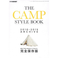 THE CAMP STYLE BOOK 2010-2015ARCHIVE ゆるくておしゃれなキャンプスタイル、完全保存版