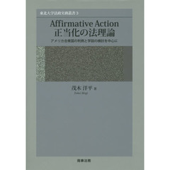 Affirmative Action正当化の法理論 アメリカ合衆国の判例と学説の検討を中心に