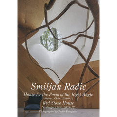 Residential Masterpieces 世界現代住宅全集 21 Smiljan Radic House for the Poem of the Right Angle/Red Stone House