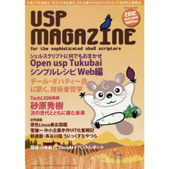 USP MAGAZINE for the sophisticated shell scripters vol.6(2012autumn)