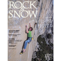 ROCK & SNOW 075(2017mar.spring issue)