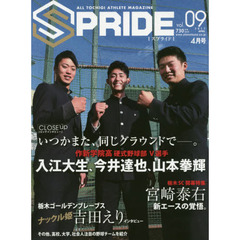 SPRIDE ALL TOCHIGI ATHLETE MAGAZINE vol.09(2017APRIL)