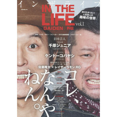 IN THE LIFE外伝 I introduce comedian's hobby and make reader's blood level boil. vol.1