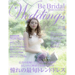 Be Bridal HIROSHIMA Wedding's vol.40(2018)