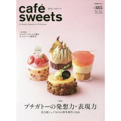 cafe-sweets (カフェ-スイーツ) vol.185 (柴田書店MOOK)