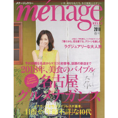 menage KELLY 2018春号