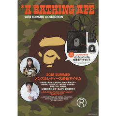 A BATHING APE(R) 2018 SUMMER COLLECTION (e-MOOK 宝島社ブランドムック)