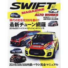 SWIFT MAGAZINE withアルトワークス Vol.7