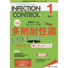 INFECTION CONTROL ICT・ASTのための医療関連感染対策の総合専門誌 第28巻1号(2019-1)
